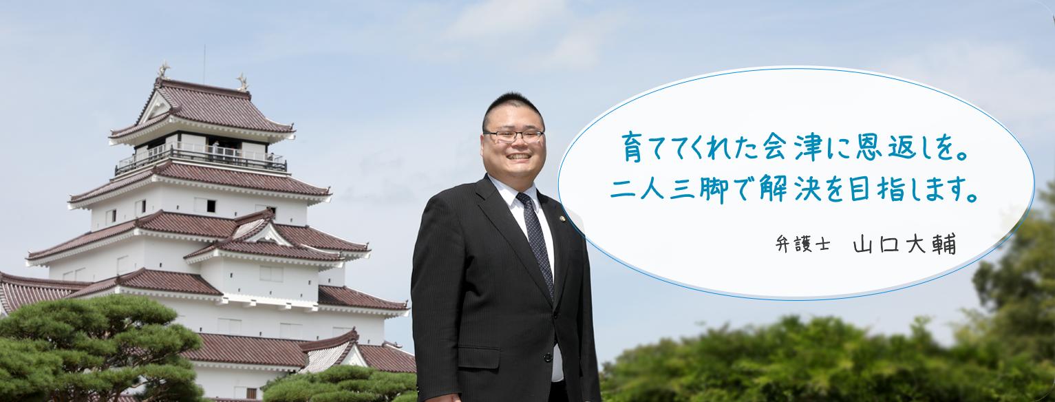 福島県会津若松市の山口大輔法律事務所