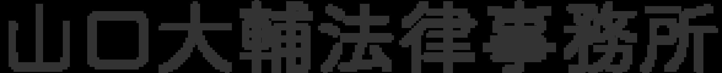 山口大輔法律事務所
